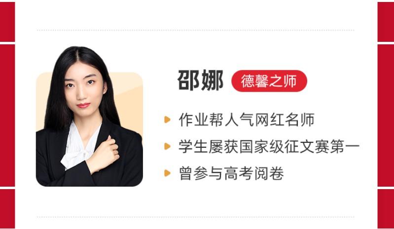 纵横语文:2020邵娜高二语文寒假班+春季班课程