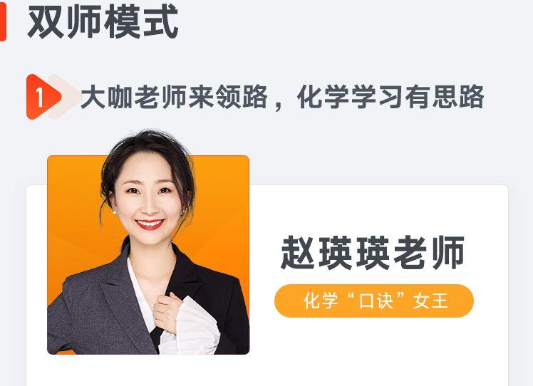 """2021化学""""口诀""""女王赵瑛瑛高考一轮复习课程"""