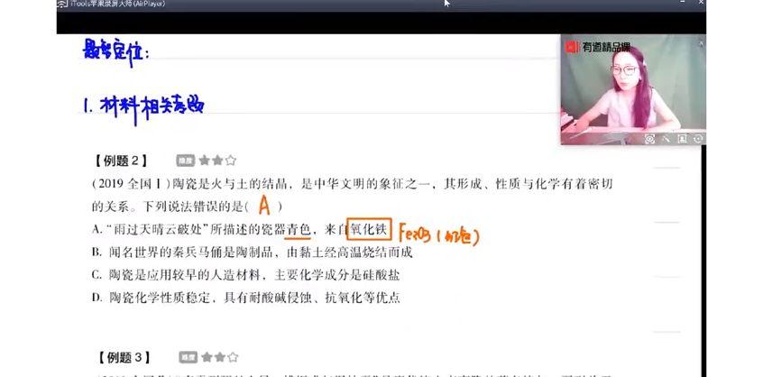 2021赵瑛瑛一轮复习课程 视频截图