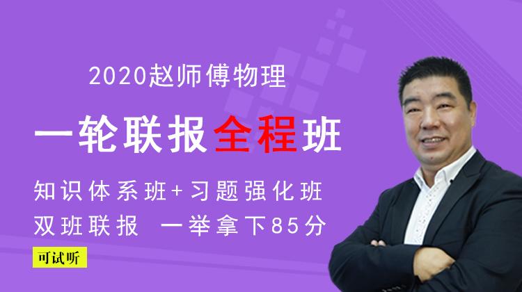 2020高考:赵化民赵师傅高中物理一轮联报全程班,百度网盘下载(28G)