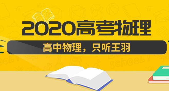 王羽老师:2020高考物理课程大全,百度云盘下载(134.8G)