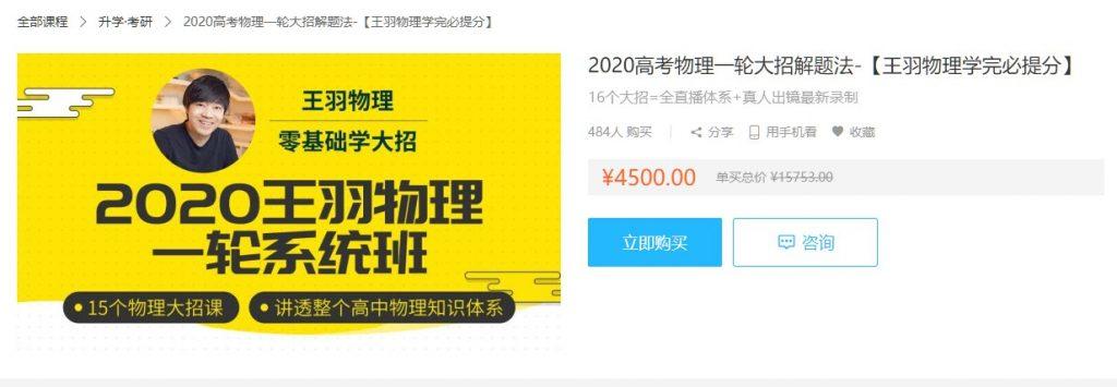 2020王羽物理 一轮系统班