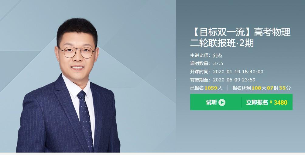 有道精品课(刘杰):2020高考物理高考系统复习课程,百度云盘课程下载(2020-8-4更新76.8G)