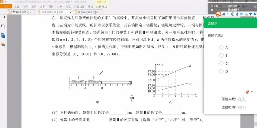 刘杰高考物理 视频截图