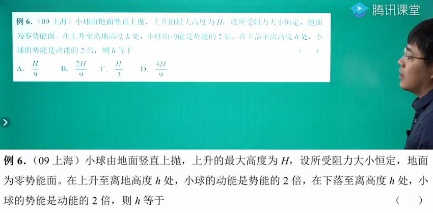 2020王羽物理 课程视频截图