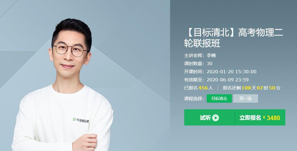 有道精品课(李楠):目标清北 2020高考物理全程班(50.5G)