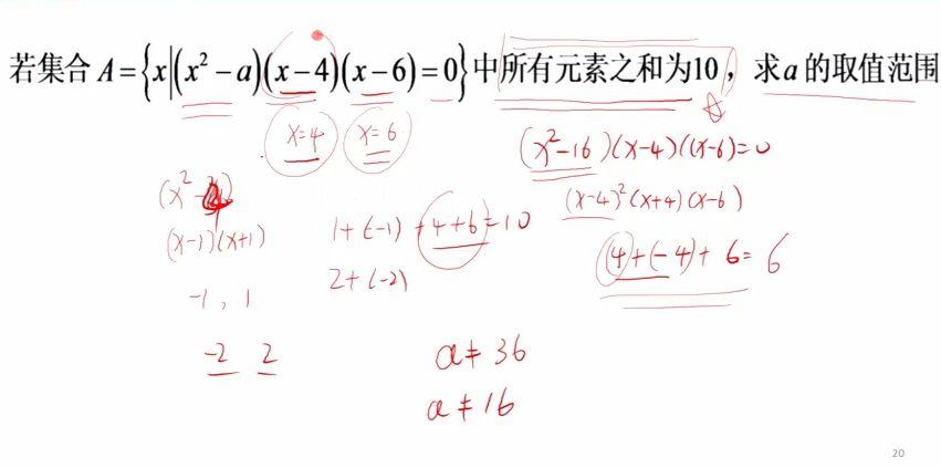 宋超数学一轮联报班 视频截图