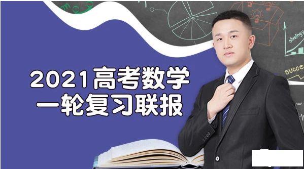 宋超数学一轮联报班,2021高考数学基础复习培训视频