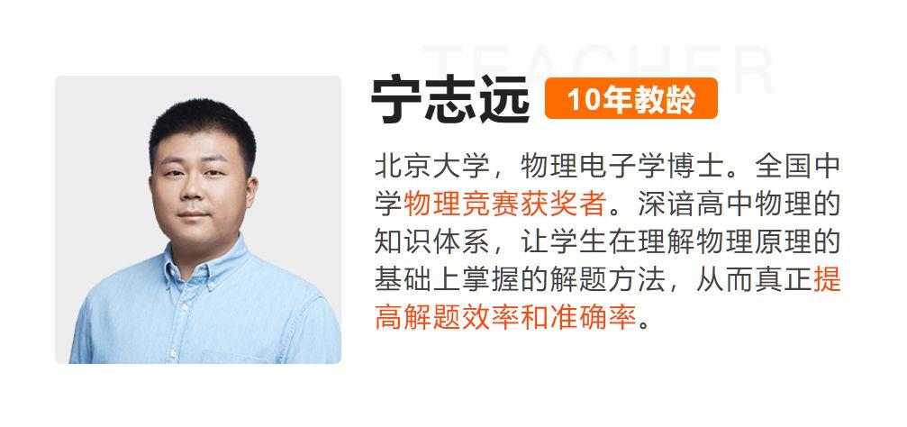2021宁志远高三物理课程,远哥一轮复习网课百度云(50G)