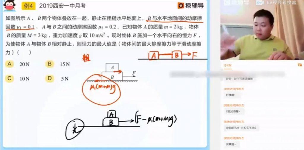 2021宁志远高三物理课程 视频截图