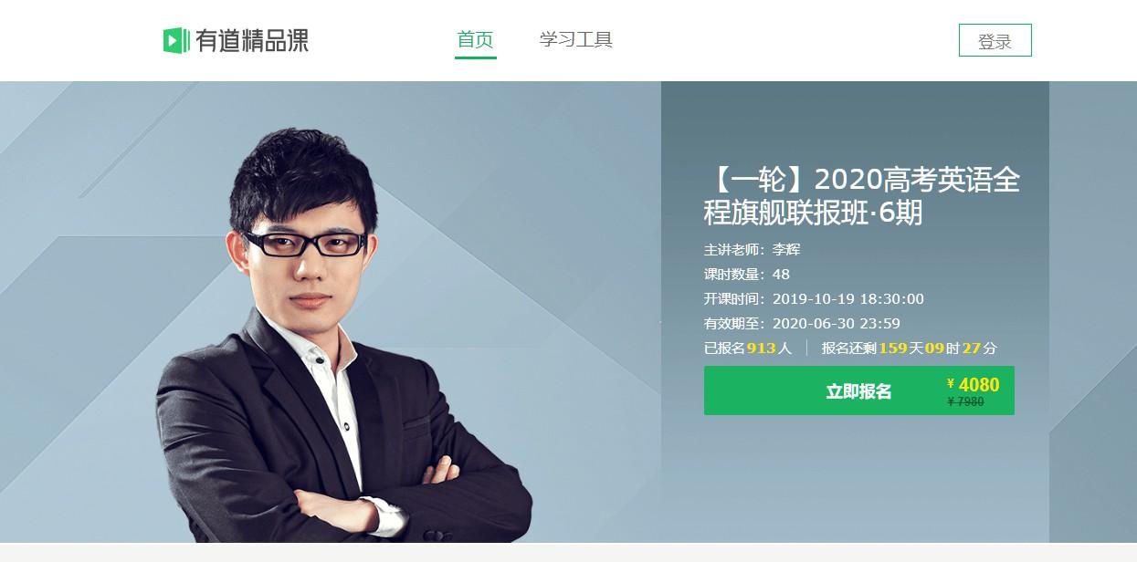 李辉:【一轮】2020高考英语全程旗舰联报班·6期 有道精品课 (75.2G)