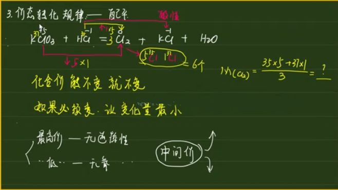 陆姐化学 视频截图