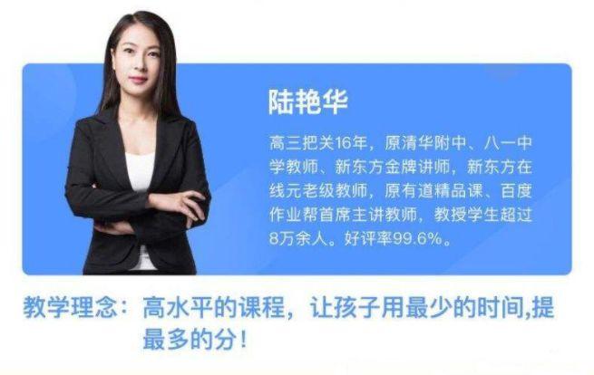 新高考2021陆艳华一轮联报:陆姐化学培训视频百度云