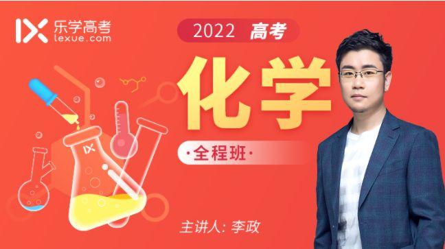 2022高考李政化学全程班第1-2阶段,高三复习视频+讲义百度云