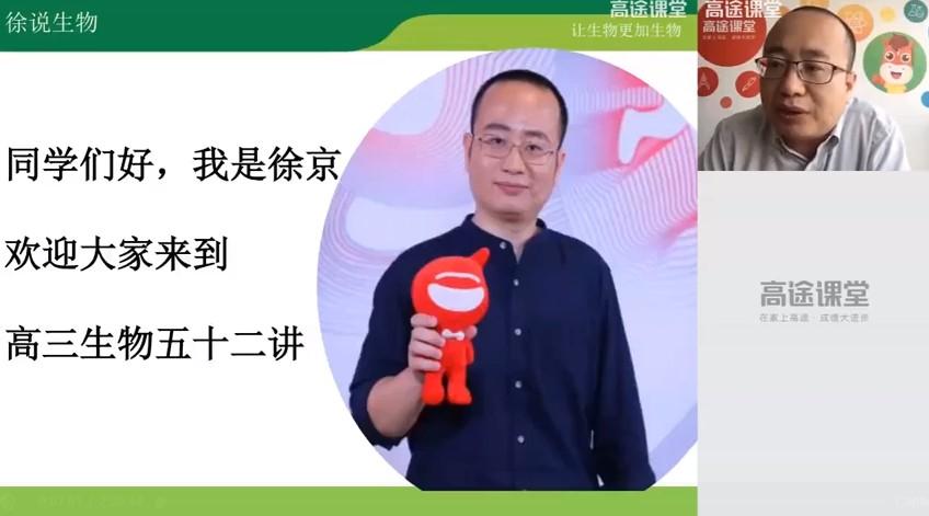 徐京【2020-高考】生物 课程视频截图