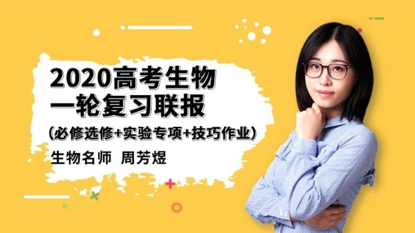煜姐生物(周芳煜):2021+2020高考生物一轮复习联报班,百度网盘(内容更新共计35G)