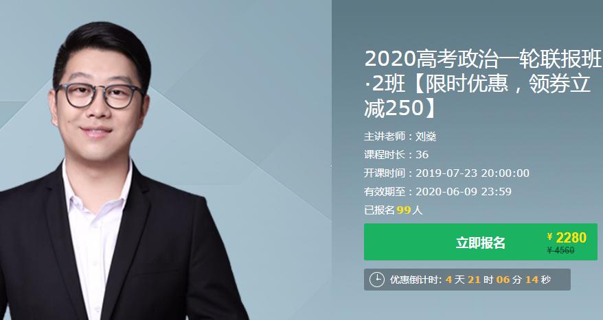 有道精品课(刘燊):2020高考刘燊政治全程班,网盘下载(13.3G)