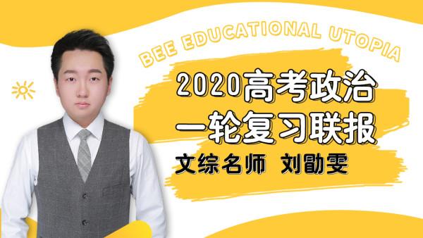 刘勖雯:2020高考政治一轮复习联报,百度网盘下载(37.2G)