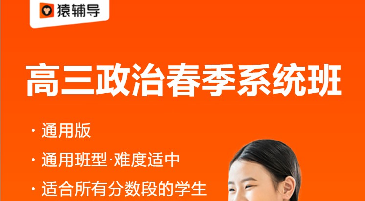 猿辅导(张博文):2020文科高考政治,百度网盘下载(13.9G)