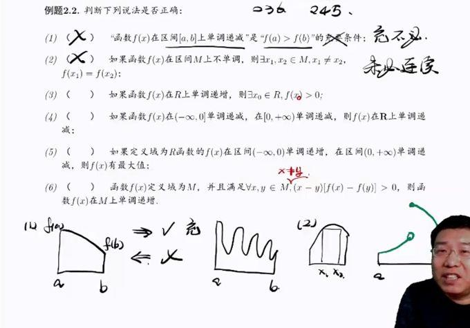 2021郭化楠全年联报班 视频截图