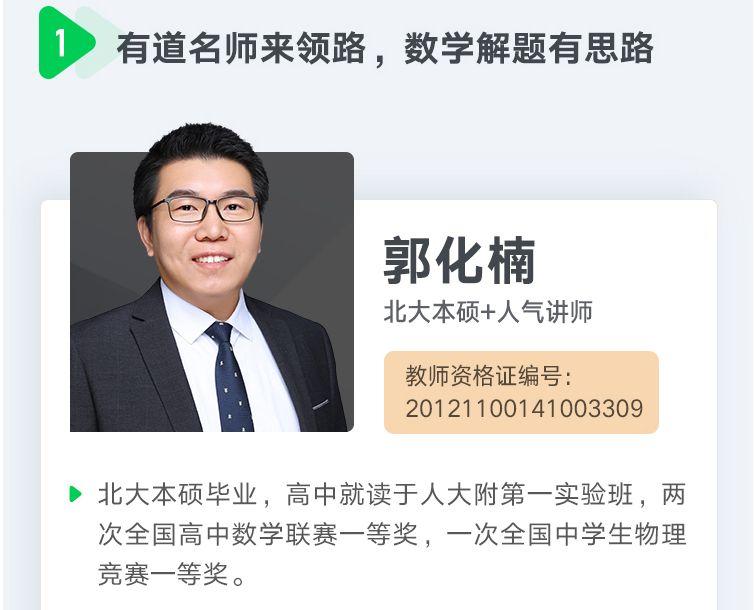 有道精品课(郭化楠) :2021全年联报+【目标清北·理科】2020高考数学 (内容更新38G)