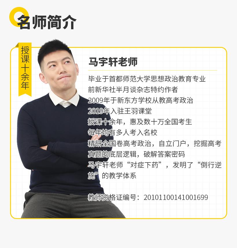 马宇轩老师高考政治核心知识精讲,高三一轮复习百度云