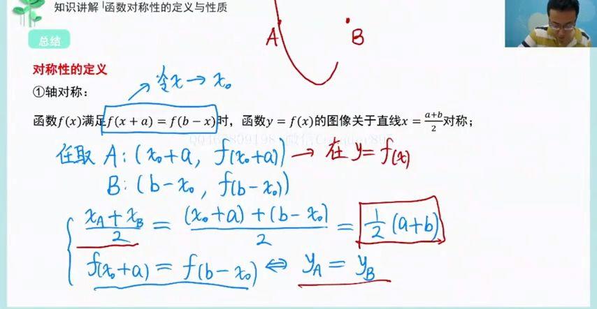 2021王伟高考数学一轮班 视频截图