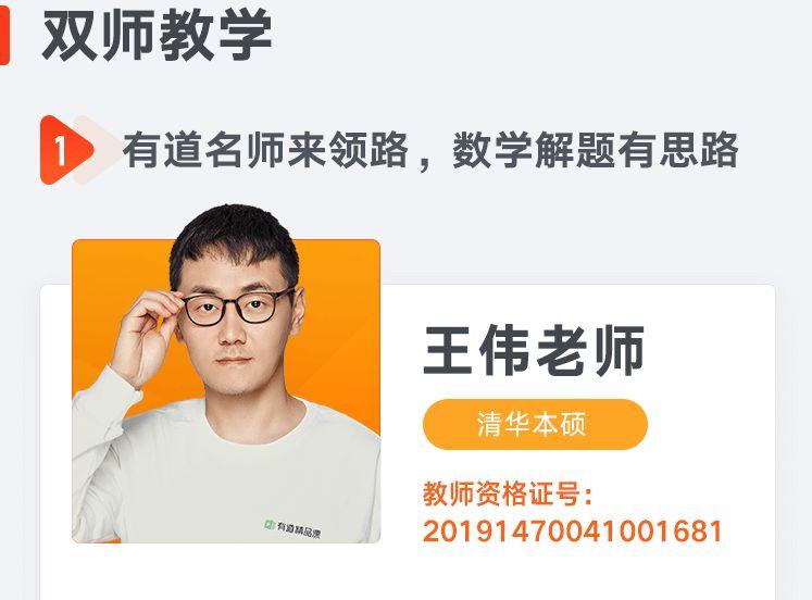 2021王伟高考数学一轮班,高三数学专项提高辅导培训(内容更新)