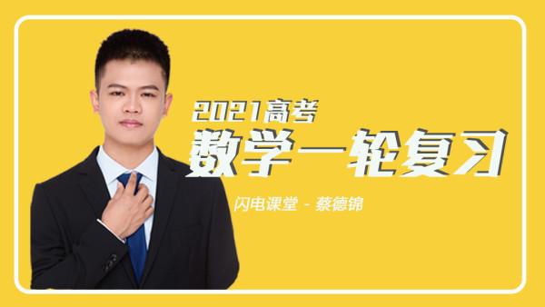 2021蔡德锦数学一轮复习,菜菜老师题型系列培训(内容更新)