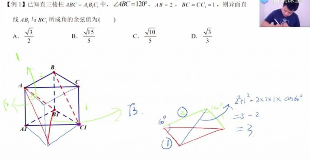 2021蔡德锦数学一轮复习 视频截图