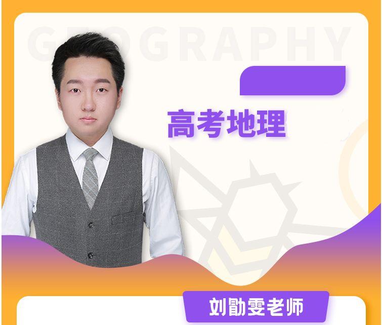 高考文综名师刘勖雯:高三地理复习百度云
