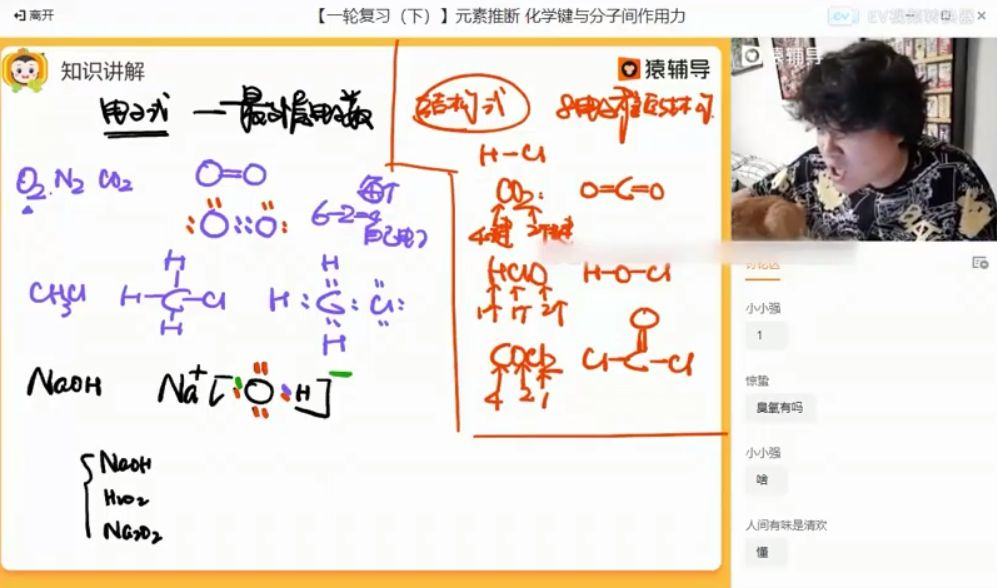 2021李霄军高三化学课程 视频截图