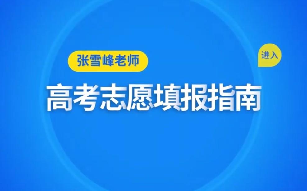 张雪峰2020高考志愿填报指南(选学校+选专业+大学必知常识)