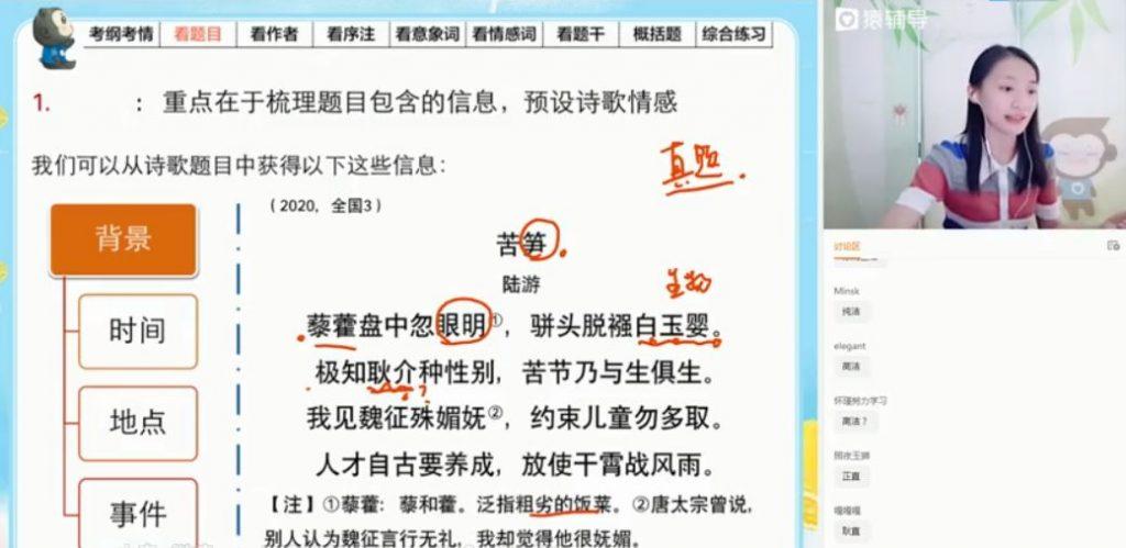 殷丽娜2021高三语文暑假班 视频截图