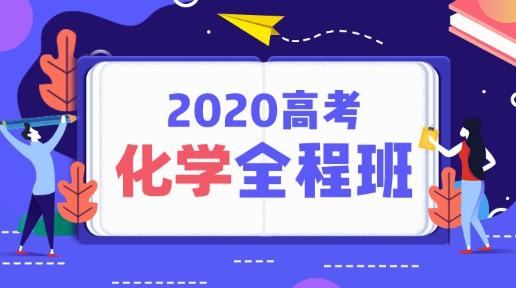 乐学(李政):2020高考化学全程班,百度网盘下载(更新2021一轮复习)
