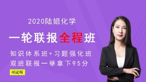 腾讯课堂:2020陆艳华高考陆姐高中化学一轮联报全程班,网盘下载(39.5G)