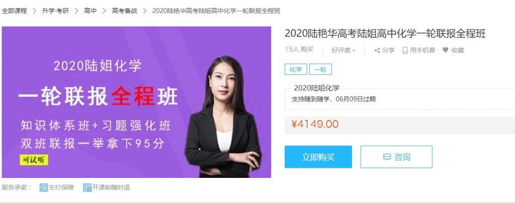 2020陆艳华高考陆姐高中化学