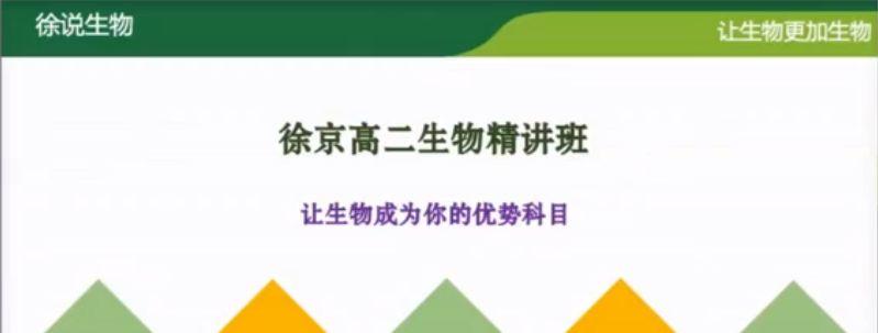 徐京高二生物精讲班