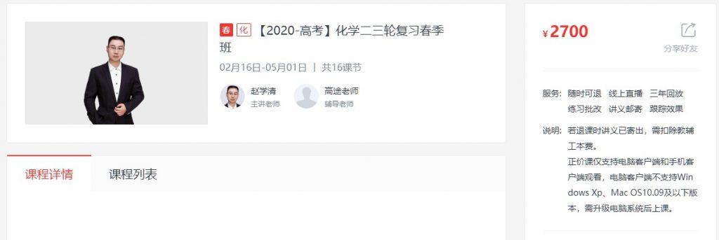 赵学清老师2020高考化学