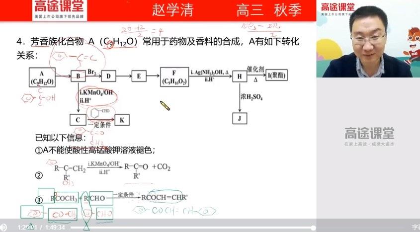 赵学清老师2020高考化学 课程视频截图