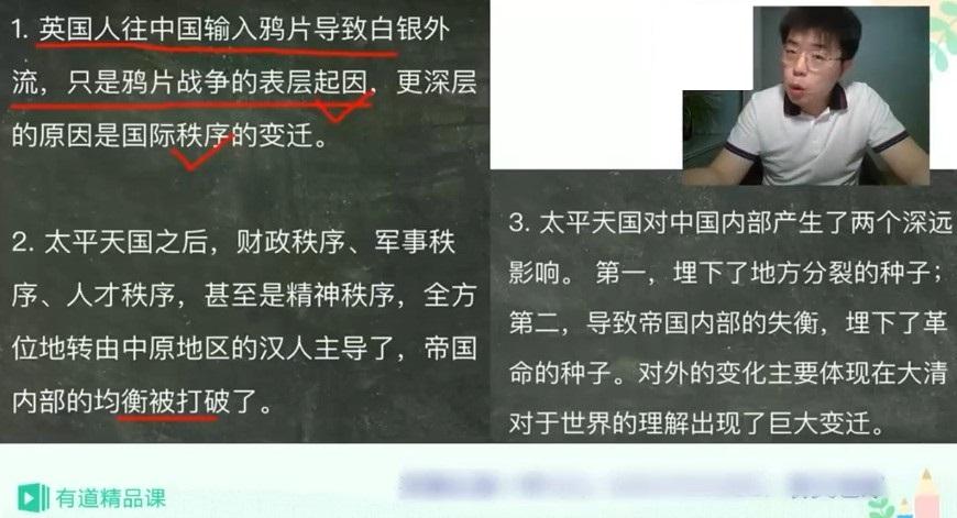 张志浩2020高考历史 课程视频截图