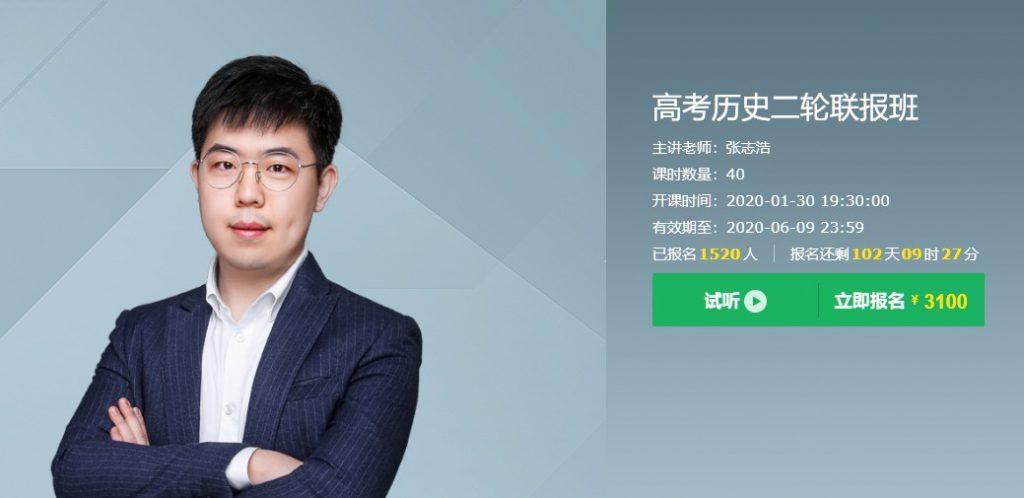 张志浩2020高考历史二轮联报班