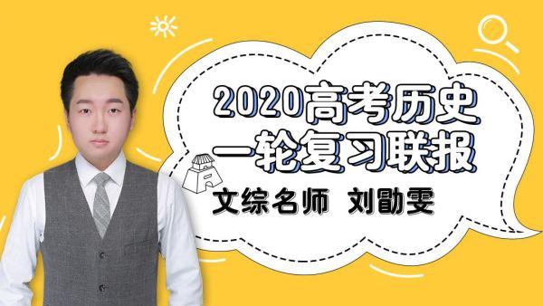 刘勖雯老师:2020高考历史一轮复习联报,百度网盘下载(9.7G)
