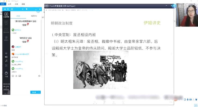 李美伊2020高考历史课程视频截图
