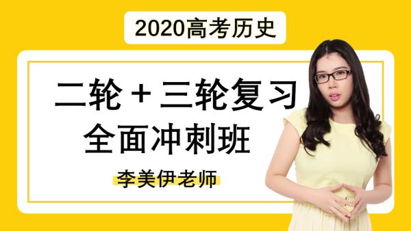 李美伊网课:2020高考历史一轮,二轮,三轮全面冲刺班(内容更新25G)