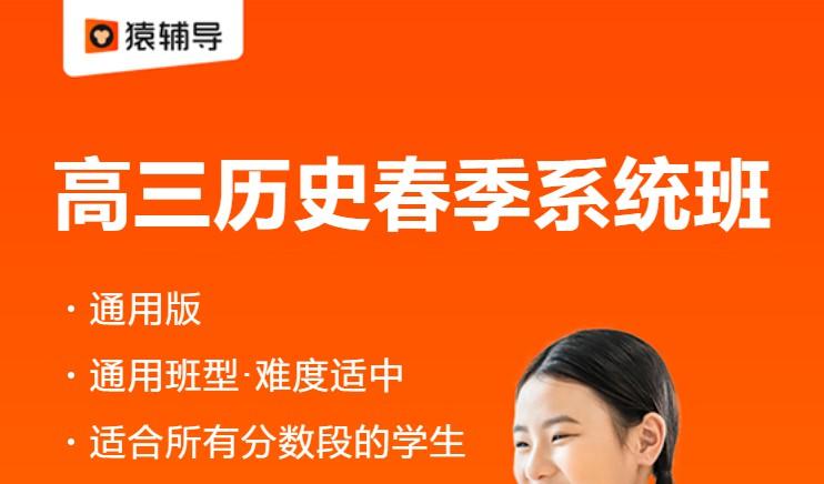 猿辅导(王晓明):2020高考历史一轮复习联报班,百度网盘下载(13.2G)