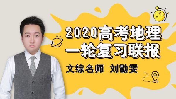 刘勖雯2020高考地理一轮复习联报,百度云网盘下载(30.2G)