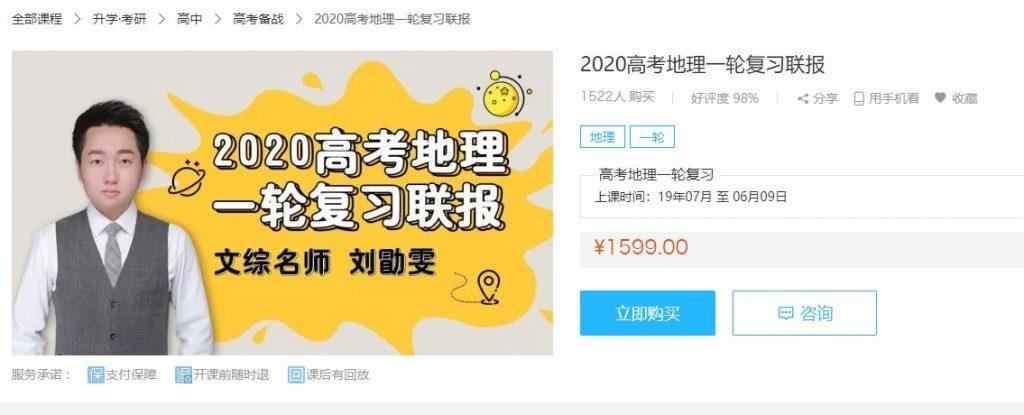 刘勖雯2020高考地理一轮复习联报