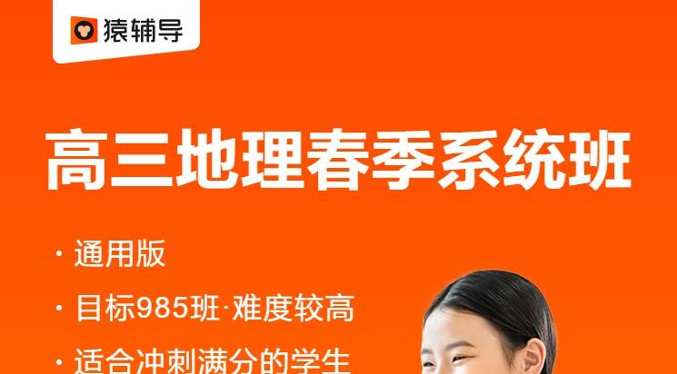 猿辅导崔亚飞2020高三高考培训课程,百度网盘下载(18.8G)