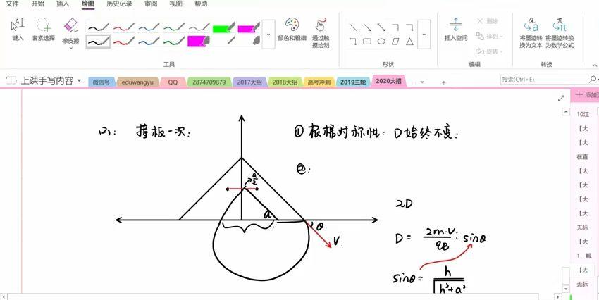 王羽物理 视频截图